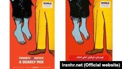 پوستر روز جهانی مبارزه با اعدام