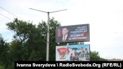 Иллюстрационное фото. Биллборды в Макеевке, июль 2016 года