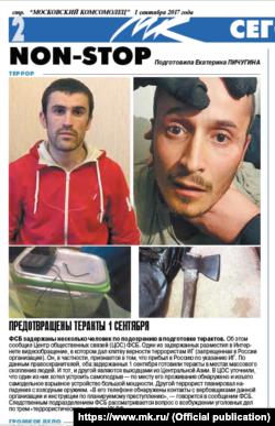 """Новость в """"Московском комсомольце"""" от 1 сентября 2017 г."""