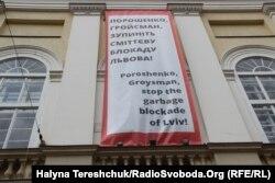 Банер, встановлений міської владою на Ратуші