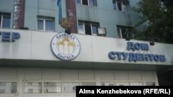 «Дом студентов» КазГАСА. Алматы, 20 сентября 2015 года.