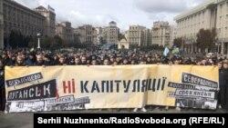Митинг против уступок России.