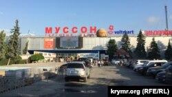 ТЦ «Муссон» в Севастополе, 24 мая 2018 года