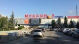 Торговый центр «Муссон» в Севастополе, архивное фото
