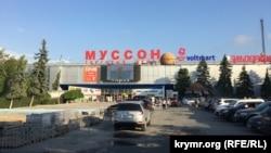 Закрытый в Севастополе ТЦ «Муссон»