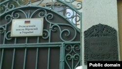 Ukraine - The Armenian Ambassador's residence in Kyiv, screenshot of corruptua.org website, 16Nov2015