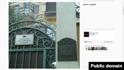 Ուկրաինայում Հայաստանի դեսպանի նստավայրը, արտապատկերում CorruptUA.org կայքից