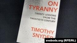 – Урокі Тымаці Снайдэра як супрацьстаяць тыраніі і прадухіліць яе