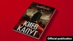 Kiev Kaput book Eduard Limonov