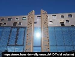 Дом религий
