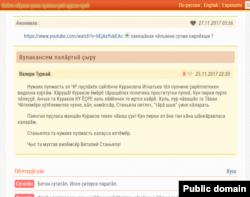 Скриншот с комментарием Валери Тургая на Чувашском народном сайте