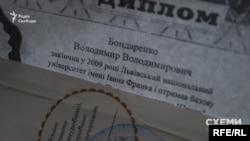 Той самий диплом Володимира Бондаренка