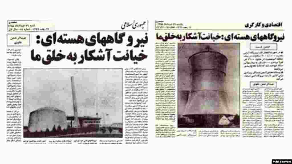 تصویری از مقاله جمهوری اسلامی در سال ۵۸ در مذمت انرژی هستهای