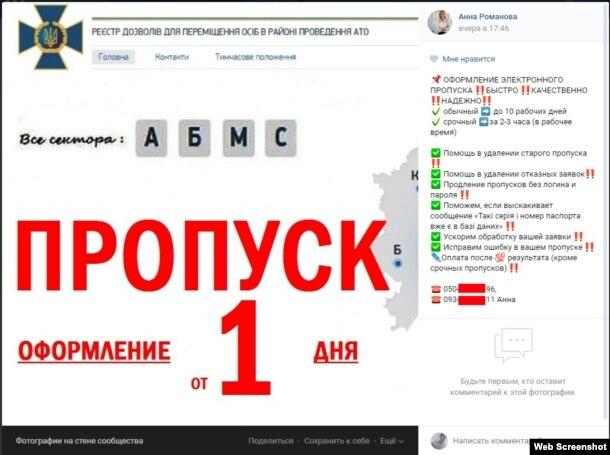 Якщо вам відмовила СБУ, в Донецьку анулюють стару заявку та гарантовано дадуть перепустку за 2 години
