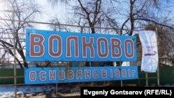 На въезде в село Волково