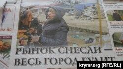 «Крымский телеграф»