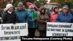 Митинг жителей Ключевского района в Алтайском крае из-за бедственного положения больницы