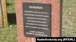 Монумент із хвалою угруповань бойовиків російських гібридних сил