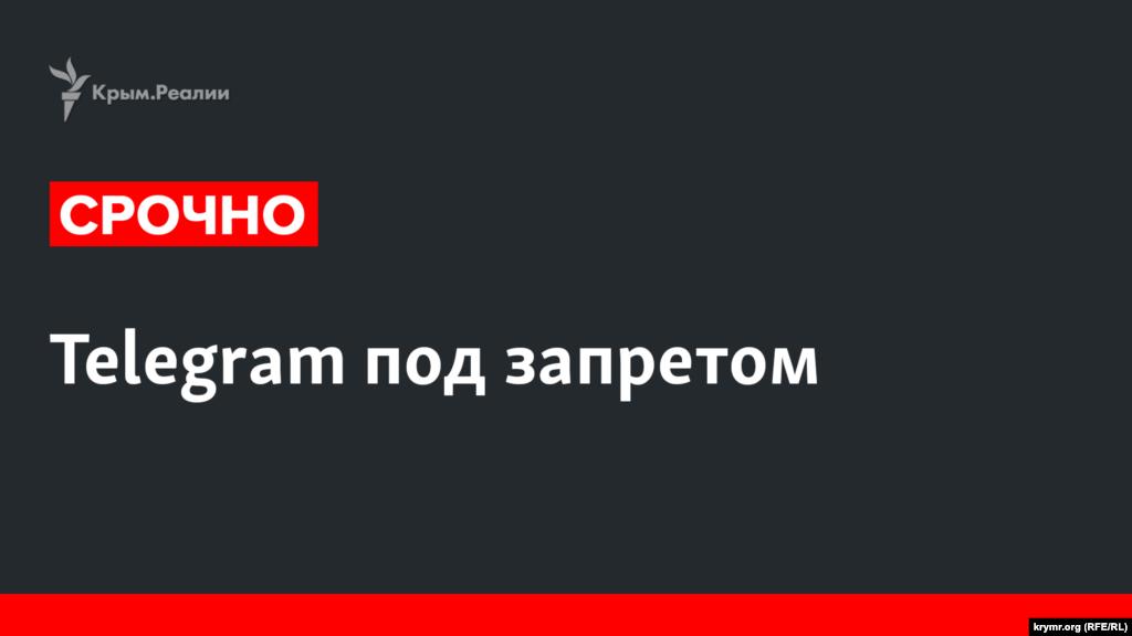 РУСИЈА - Руското државно тело за регулација на медиумите го започна процесот за блокирање на пристапот до Телграм по судската одлука против популарната апликација за пораки.