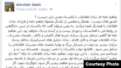 د امرالله صالح غبرګون