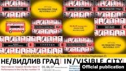 """Проект """"Не/видлив град"""" во Скопје"""