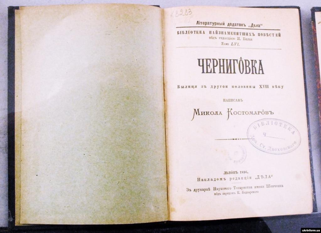 Книжка Миколи Костомарова «Чернігівка», видана у Львові у 1896 році