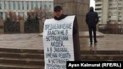 Активист Асхат Жексебаев на одном из своих одиночных пикетов в Алматы. Жексебаев решением суда 11 декабря был отправлен под арест на 15 суток.