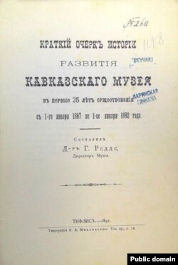 Книга Густава Радде об истории развития Кавказского музея