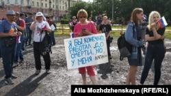Новокузнецк, митинг