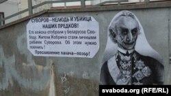 Плякат супраць Суворава на сьцяне ля музэю Суворава ў Кобрыні