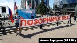 Акция оппозиции в Новосибирске