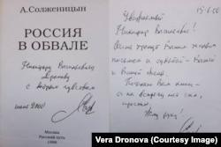 Автограф Александра Солженицына и его записка