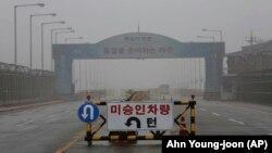 დემილიტარიზებული ზონა სამხრეთ და ჩრდილოეთ კორეას შორის