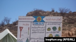 لافتة خاصة تحذر من وجود ألغام في منطقة بإقليم كردستان العراق