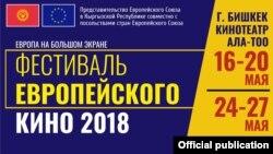 Европа киносунун фестивалынын афишасы.