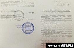 Документ, на підставі якого проводиться рейдерське захоплення райспоживспілки в Бахчисараї