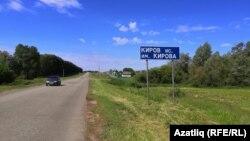 Киров авылына юл