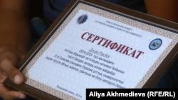Именной сертификат, выданный Рысбеку Досану. Алматинская область, 5 августа 2015 года.