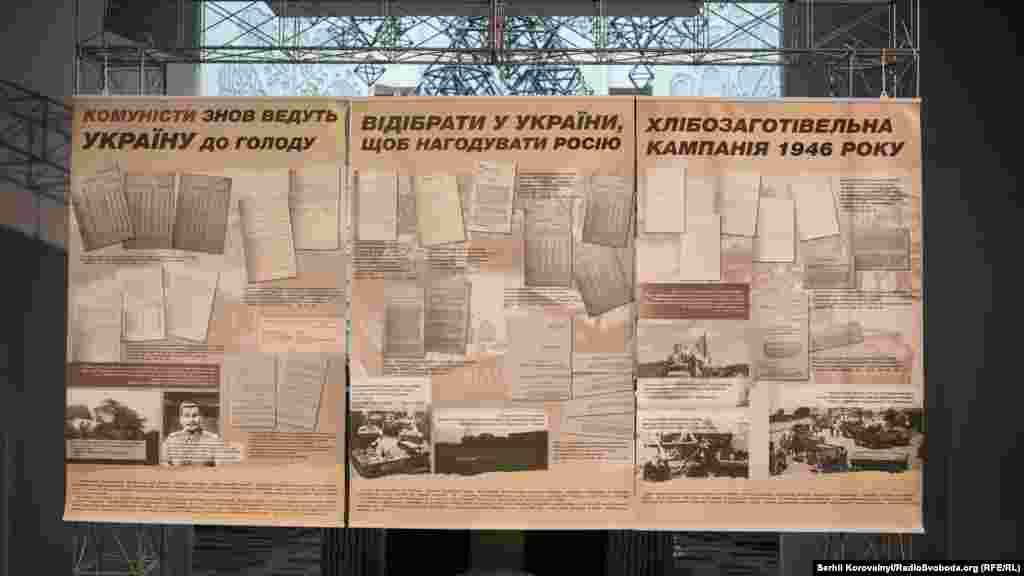 Стенди, що розповідають про хлібозаготівельну кампанію в післявоєнний 1946 рік, та несправедливий розподіл і відправка продовольства з України в центральні регіони Росії, де навіть не проходили військові дії