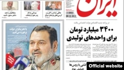 صفحه یک روزنامه ایران