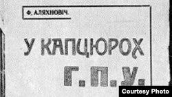 Вокладка кнігі Францішка Аляхновіча «У кіпцюрох ГПУ»