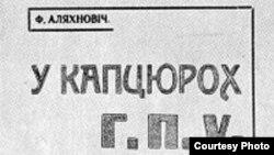 Вокладка кнігі Аляхновіча «У кіпцюрох ГПУ»