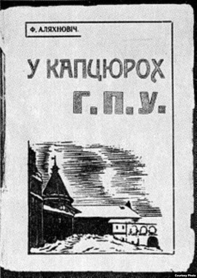 Вокладка кнігі Францішка Аляхновіча «У капцюрох ГПУ»