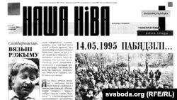 Старонка папяровай «Нашай Нівы», травень 1996 году.