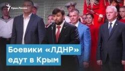 Встреча непризнанных: боевики с Донбасса едут в Крым | Крымский вечер