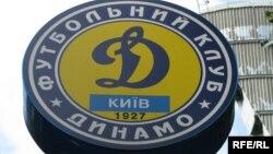 31 травня стало відомо, що Сергій Ребров йде із посади головного тренера футбольного клубу «Динамо» (Київ)