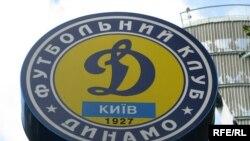 """Эмблема киевского """"Динамо"""""""