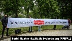 Активісти ініціативи «Хто замовив Катю Гандзюк?» розгорнули банер поблизу місця, де згодом відбулася прес-конференція до Зеленського. Київ, 20 травня 2020 року