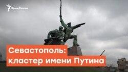 Севастополь: кластер имени Путина | Радио Крым.Реалии
