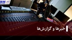 اخبار رادیو فردا، ساعت ۱۱:۰۰